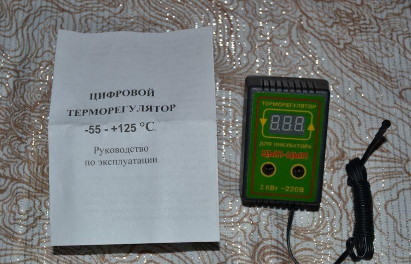 Высокоточный терморегулятор для инкубатора ЦЫП-ЦЫП.